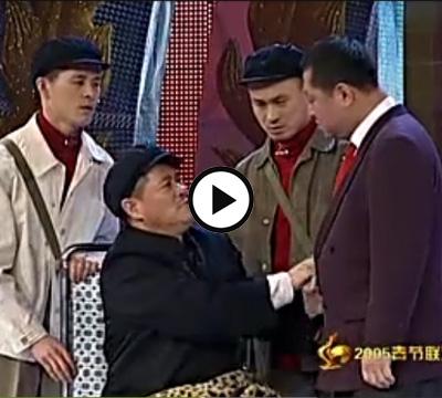 <b>春晚经典小品赵本山范伟《功夫》防忽悠热线</b>
