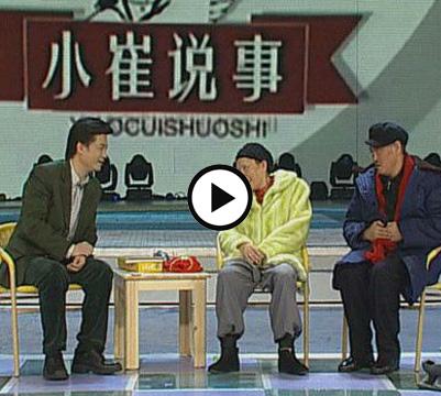 <b>小崔说事:白云黑土 赵本山宋丹丹2006春晚小品</b>