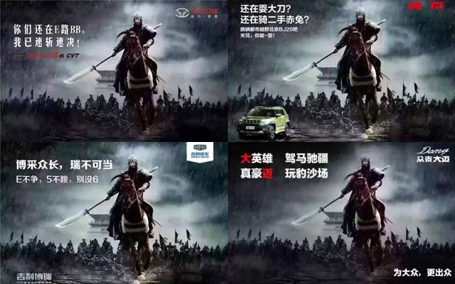 国产汽车厂商海报